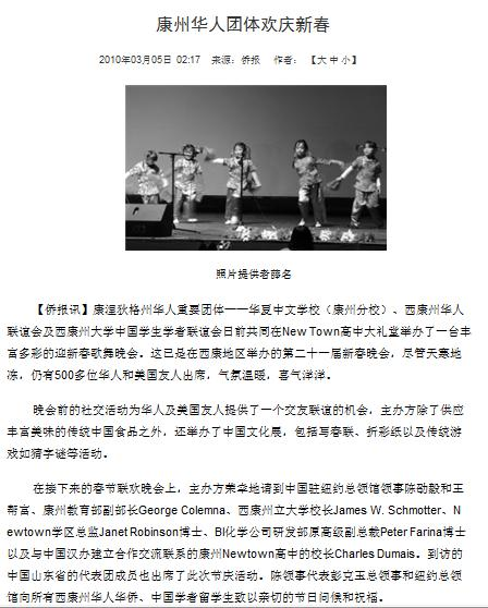 Article in QiaoBao