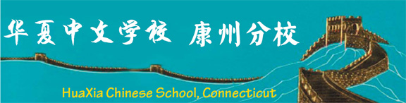 Welcome to HuaXia Chinese School at Connecticut!
